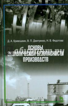 Основы экологической безопасности производств. Учебное пособие основы электромагнитной безопасности учебное пособие