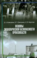 Основы экологической безопасности производств. Учебное пособие