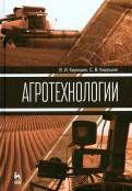Агротехнологии. Учебник