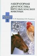 Лабораторная диагностика вирусных болезней животных. Учебное пособие