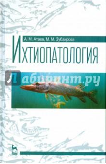 Ихтиопатология. Учебное пособие интернет зоомагазин рыб доставка по россии