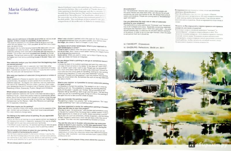 Иллюстрация 1 из 8 для Мастера акварели. Беседа с акварелистами. Стихия воды - Константин Стерхов | Лабиринт - книги. Источник: Лабиринт