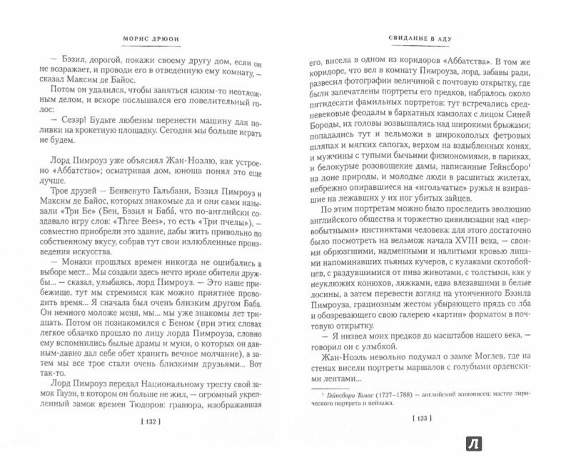Иллюстрация 1 из 22 для Свидание в аду - Морис Дрюон | Лабиринт - книги. Источник: Лабиринт