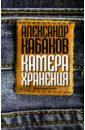 Кабаков Александр Абрамович Камера хранения: мещанская книга