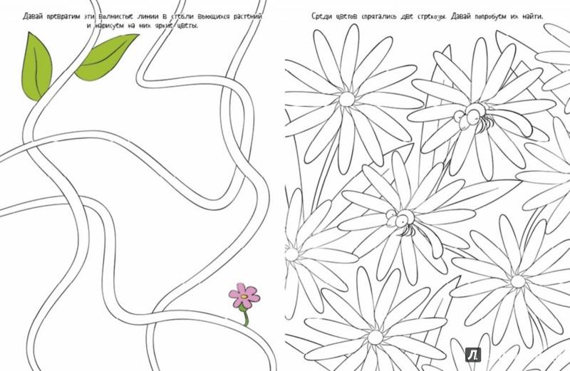 Иллюстрация 1 из 18 для Растения. Рисуем, раскрашиваем, играем - Татьяна Покидаева | Лабиринт - книги. Источник: Лабиринт