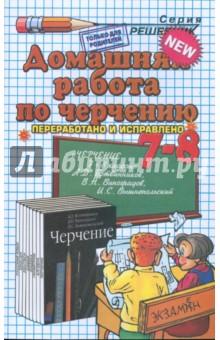 """Домашние работы по черчению за 7-8 классы к учебнику """"Черчение"""" А.Д. Ботвинникова"""