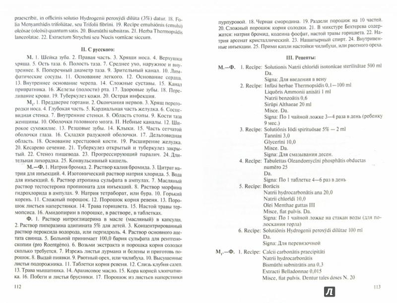 1999 языку по решебник латинскому городкова