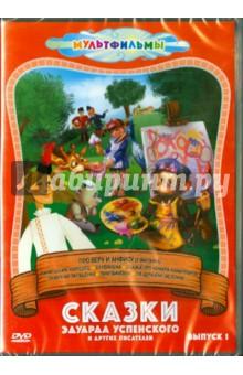 DVD. Сказки Эдуарда Успенского и других писателей. Выпуск 1 блокада 2 dvd