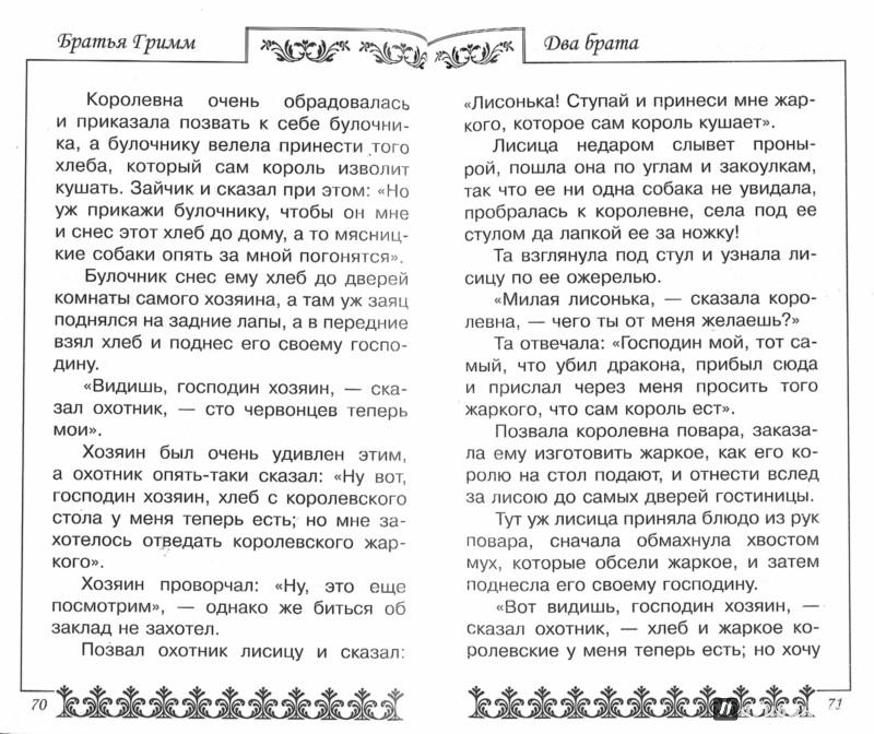 Иллюстрация 1 из 15 для Лучшие сказки братьев Гримм - Гримм Якоб и Вильгельм | Лабиринт - книги. Источник: Лабиринт