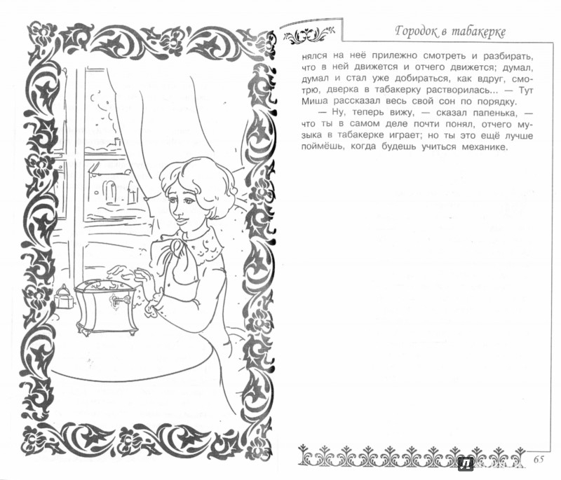 Иллюстрация 1 из 5 для Сказки русских писателей - Одоевский, Бажов, Аксаков   Лабиринт - книги. Источник: Лабиринт