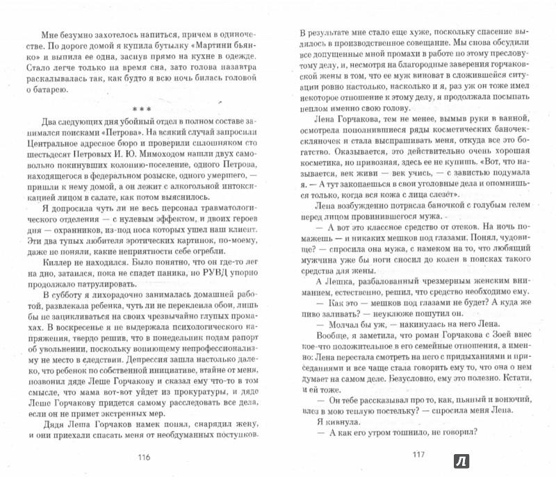 Иллюстрация 1 из 15 для Ловушка для блондинов - Елена Топильская   Лабиринт - книги. Источник: Лабиринт