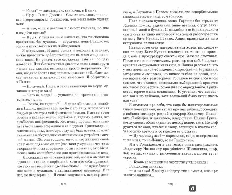 Иллюстрация 1 из 21 для Овечья шкура - Елена Топильская | Лабиринт - книги. Источник: Лабиринт