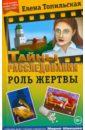 Роль жертвы, Топильская Елена Валентиновна