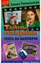 Охота на вампиров, Топильская Елена Валентиновна