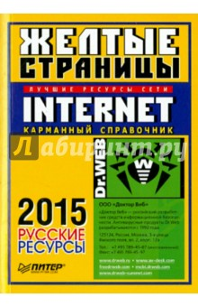 Желтые страницы Internet 2015 (карманный справочник) growth factors of service based internet commerce