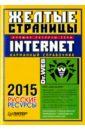 Желтые страницы Internet 2015 (карманный справочник),