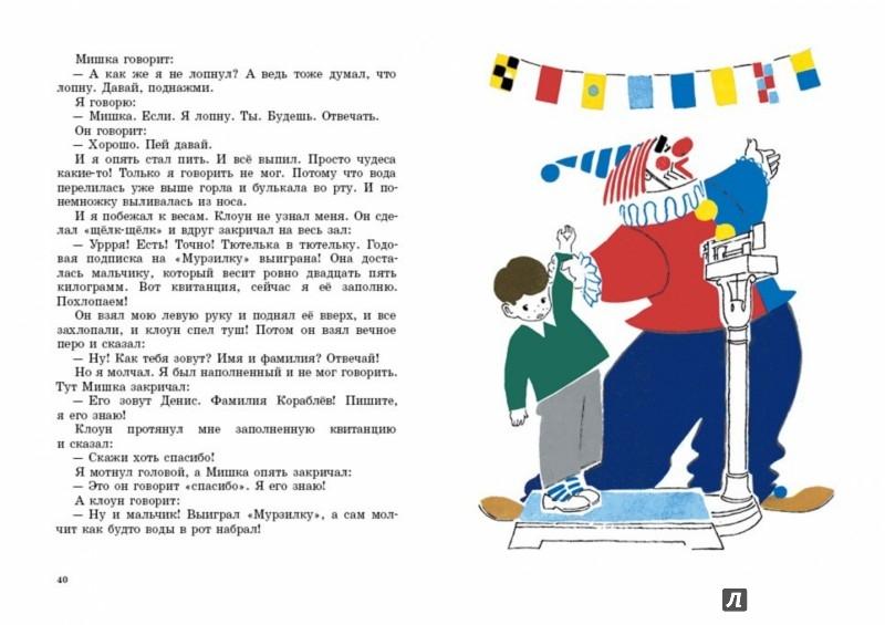 Иллюстрация 1 из 48 для Старый мореход - Виктор Драгунский | Лабиринт - книги. Источник: Лабиринт