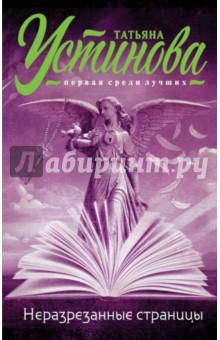 Электронная книга Неразрезанные страницы
