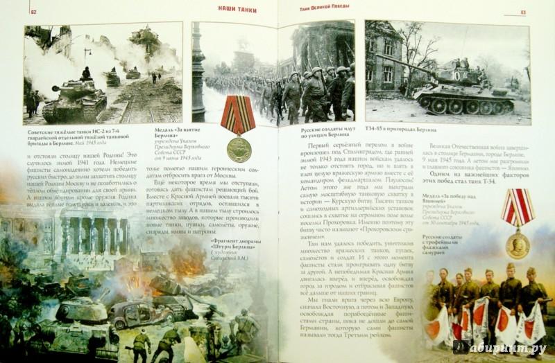 Иллюстрация 1 из 22 для Наши танки - Таругин, Ильин | Лабиринт - книги. Источник: Лабиринт
