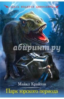 Обложка книги Парк юрского периода, Крайтон Майкл