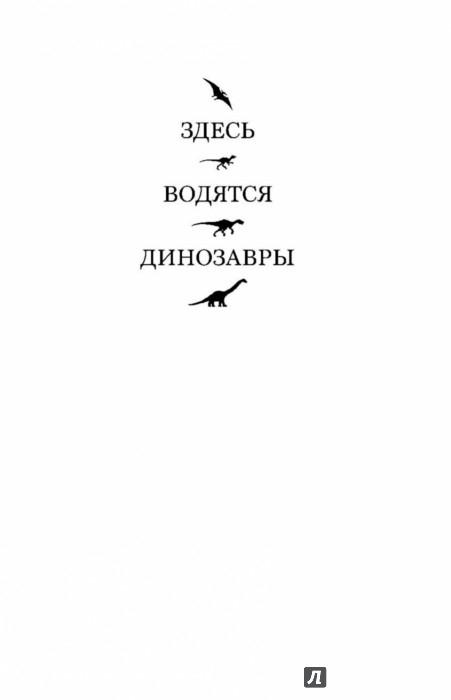 Иллюстрация 1 из 39 для Парк юрского периода - Майкл Крайтон | Лабиринт - книги. Источник: Лабиринт