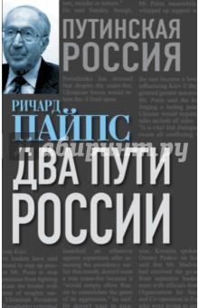 Два пути России пайпс р сергей семёнович уваров жизнеописание
