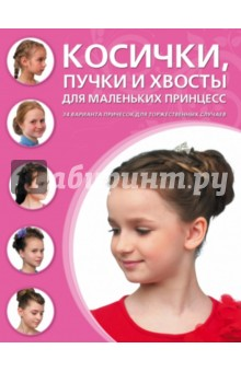 Косички, хвосты и пучки для маленьких принцесс