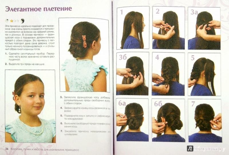 Иллюстрация 1 из 4 для Косички, хвосты и пучки для маленьких принцесс | Лабиринт - книги. Источник: Лабиринт