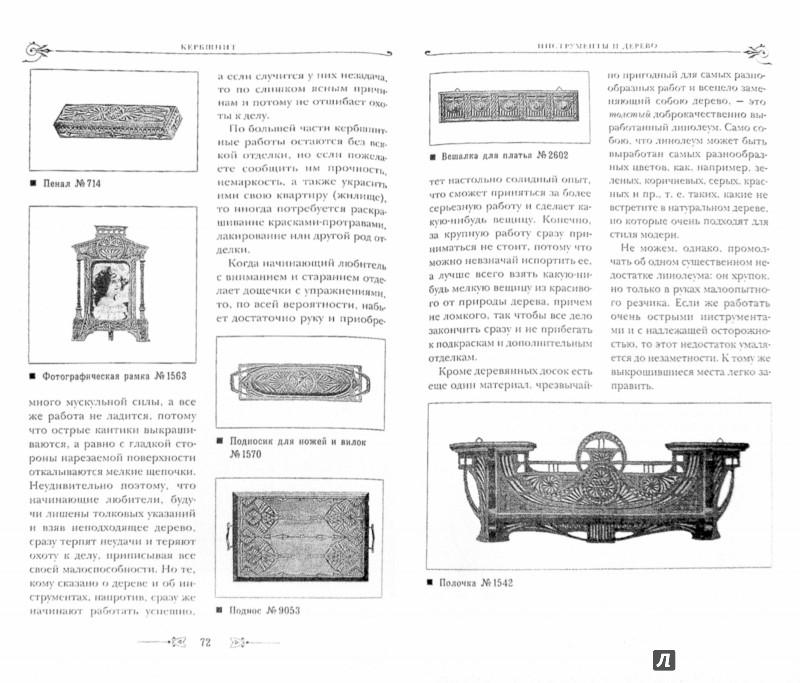 Иллюстрация 1 из 7 для Плоская резьба по дереву - Герригель, Фон | Лабиринт - книги. Источник: Лабиринт