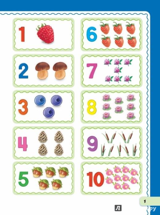 Иллюстрация 1 из 4 для Готовим руку к письму. Цифры: для детей 4-5 лет - Анна Горохова | Лабиринт - книги. Источник: Лабиринт