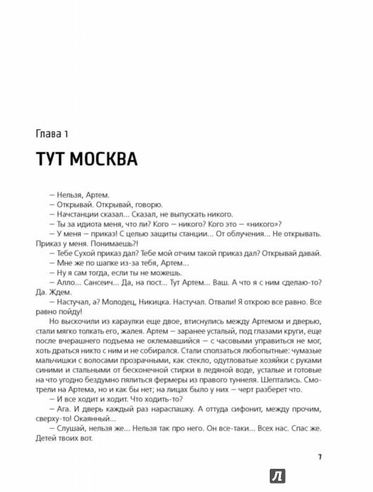 Иллюстрация 1 из 39 для Метро 2035 - Дмитрий Глуховский | Лабиринт - книги. Источник: Лабиринт