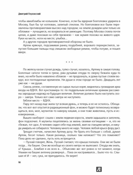 Иллюстрация 5 из 41 для Метро 2035 - Дмитрий Глуховский | Лабиринт - книги. Источник: Лабиринт