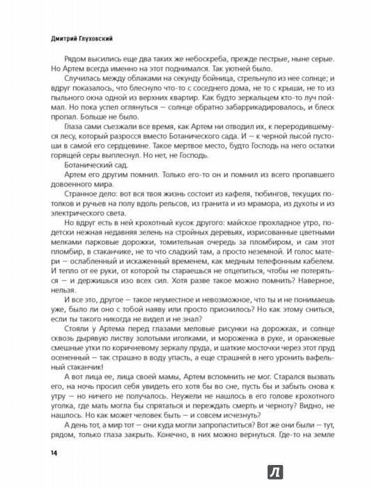Иллюстрация 9 из 41 для Метро 2035 - Дмитрий Глуховский | Лабиринт - книги. Источник: Лабиринт