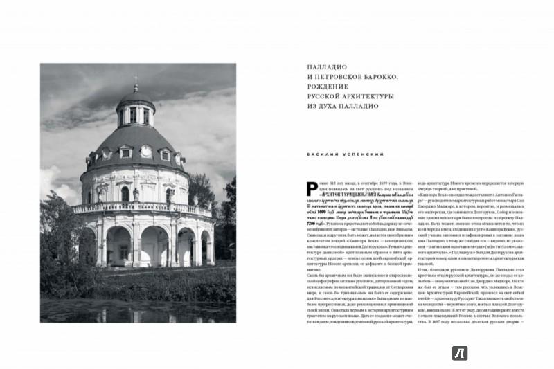 Иллюстрация 1 из 8 для Палладио в России. От барокко до модернизма   Лабиринт - книги. Источник: Лабиринт