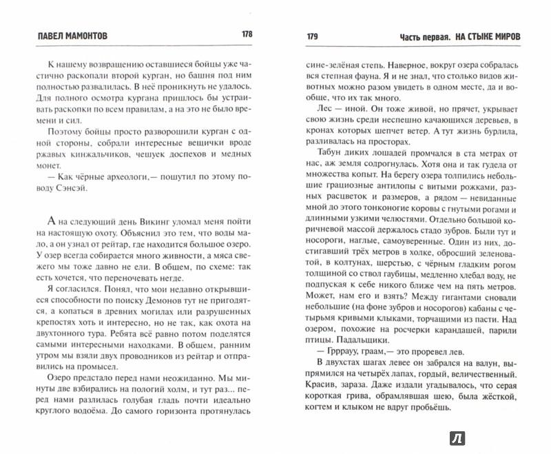 Иллюстрация 1 из 6 для Пограничник - Павел Мамонтов | Лабиринт - книги. Источник: Лабиринт