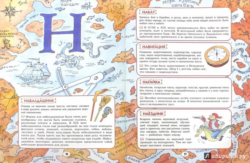 Иллюстрация 1 из 5 для Детский толковый словарь В.И. Даля в картинках | Лабиринт - книги. Источник: Лабиринт