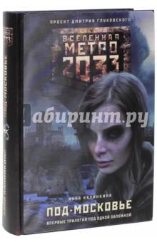 Метро 2033. Под-Московье пентхаус в москве подмосковье