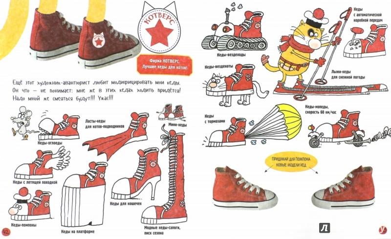 Иллюстрация 1 из 11 для Колякалки-котякалки Кота Помпона - Николай Воронцов | Лабиринт - книги. Источник: Лабиринт