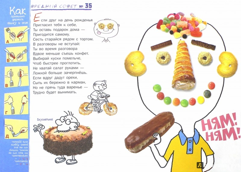 Иллюстрация 1 из 11 для Вредные советы - Григорий Остер | Лабиринт - книги. Источник: Лабиринт