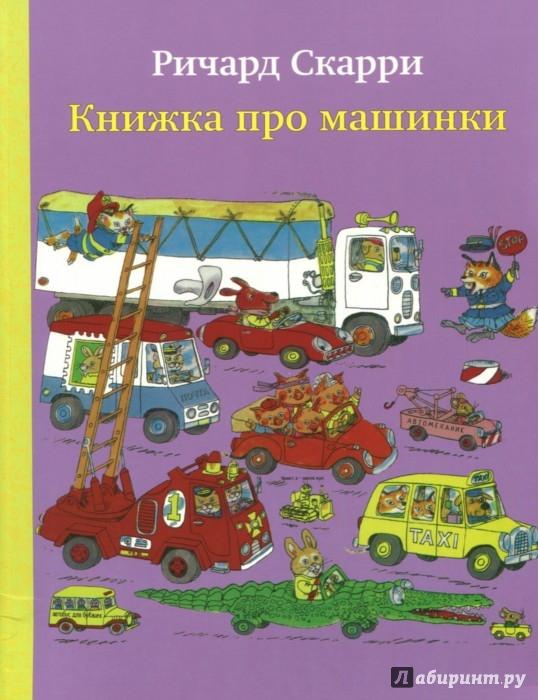 Иллюстрация 1 из 23 для Книжка про машинки - Ричард Скарри | Лабиринт - книги. Источник: Лабиринт