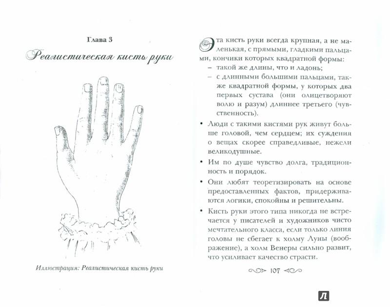 Иллюстрация 1 из 9 для Руководство по Хиромантии - Роза Боган | Лабиринт - книги. Источник: Лабиринт
