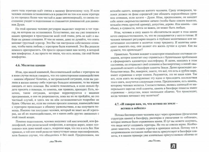 Иллюстрация 1 из 6 для Азбука Эгрегоров. Часть 1 - Роман Зюльков | Лабиринт - книги. Источник: Лабиринт