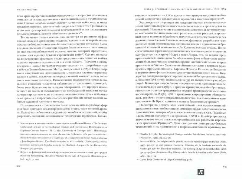 Иллюстрация 1 из 11 для В погоне за мощью. Технология, вооруженная сила и общество в XI-XX веках - Уильям Мак-Нил | Лабиринт - книги. Источник: Лабиринт