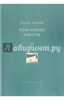 Избранные работы 2006