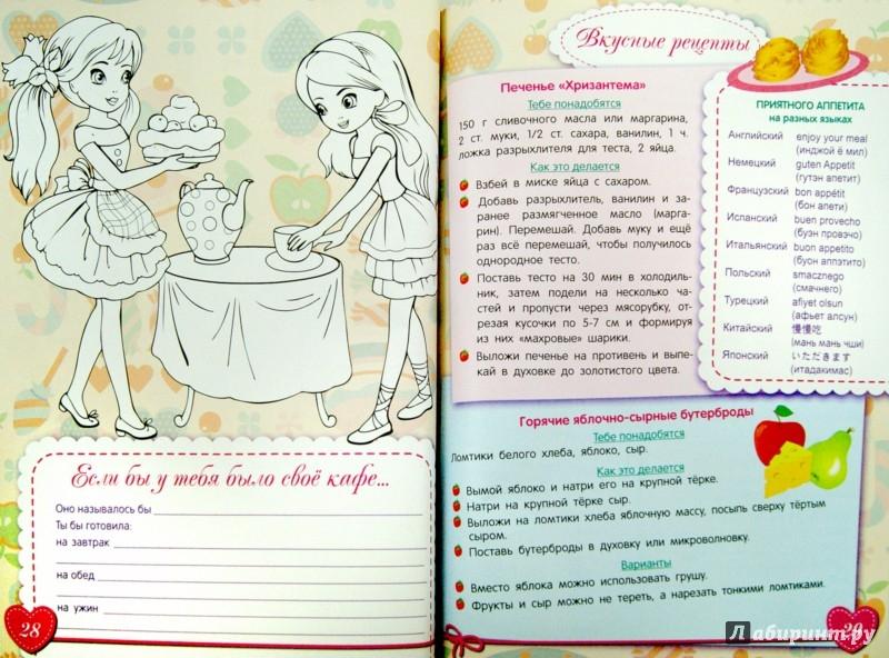 Иллюстрация 1 из 27 для Чем заняться на каникулах? Книга для девочек | Лабиринт - книги. Источник: Лабиринт