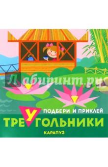 Путешествия. Подбери и наклей треугольники детские наклейки мозаика синтез кружочки наклей правильно