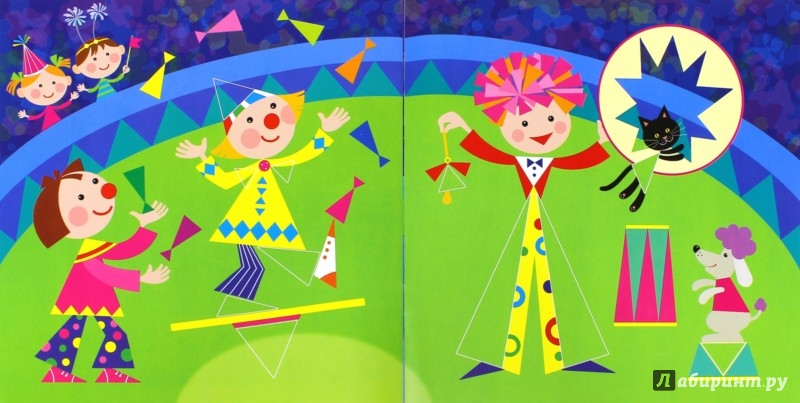 Иллюстрация 1 из 6 для Цирк. Подбери приклей треугольники | Лабиринт - книги. Источник: Лабиринт