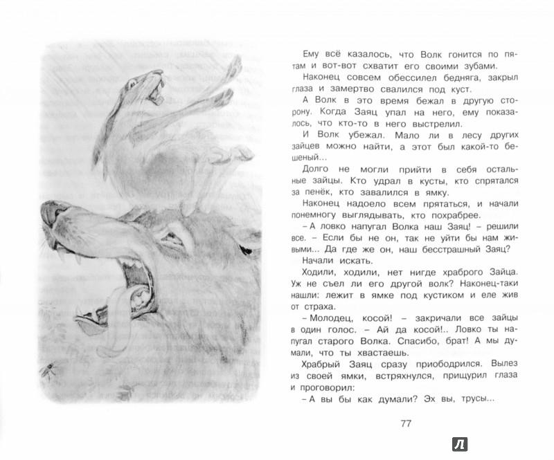 Иллюстрация 1 из 26 для Хрестоматия для начальной школы. 2 класс | Лабиринт - книги. Источник: Лабиринт