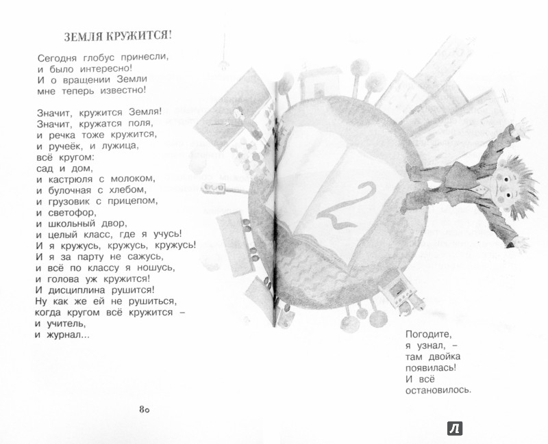 Иллюстрация 1 из 25 для Хрестоматия для начальной школы. 4 класс | Лабиринт - книги. Источник: Лабиринт