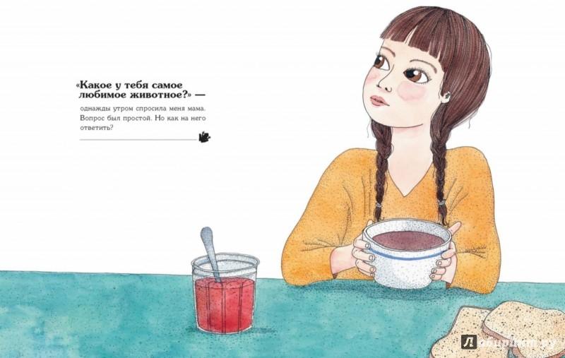 Иллюстрация 1 из 37 для Мое любимое животное - Катрин Грив | Лабиринт - книги. Источник: Лабиринт